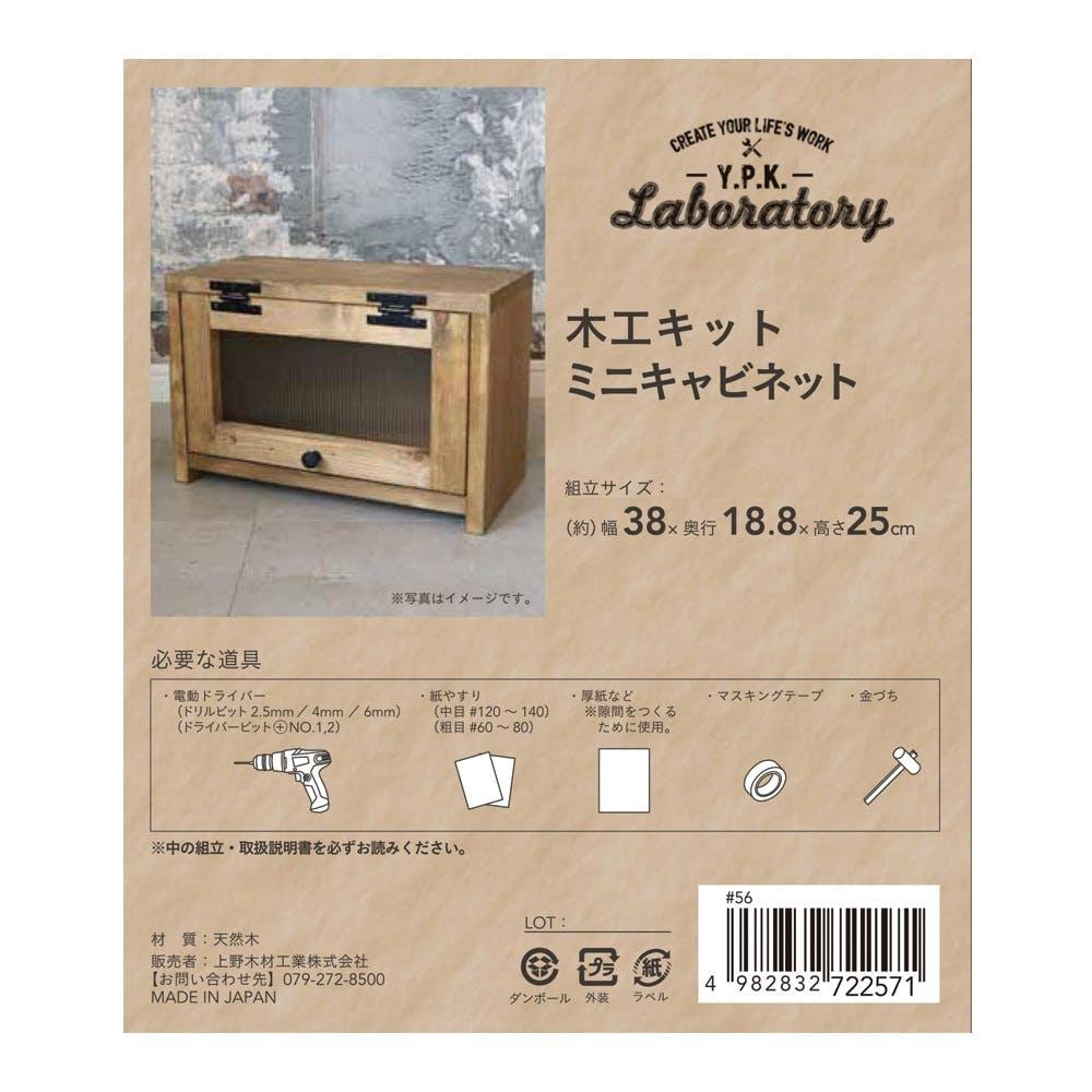 【店舗限定】木工キット ミニキャビネット, , product