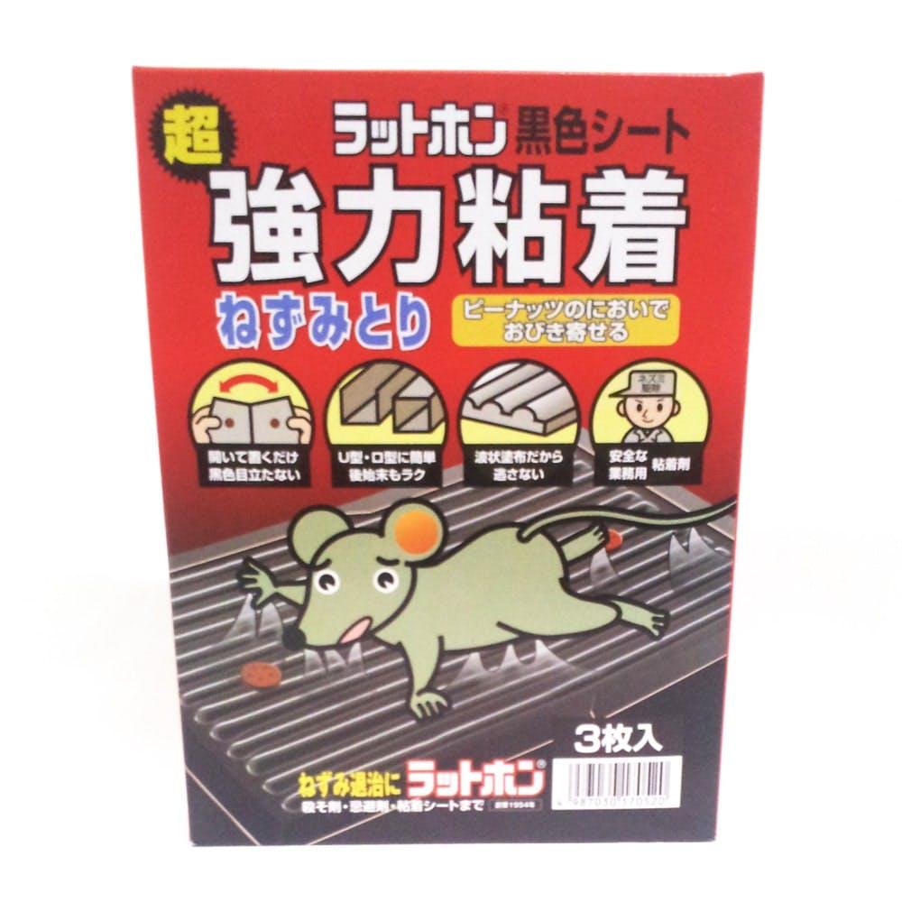 大木製薬 ラットホン 黒色シート 3枚, , product