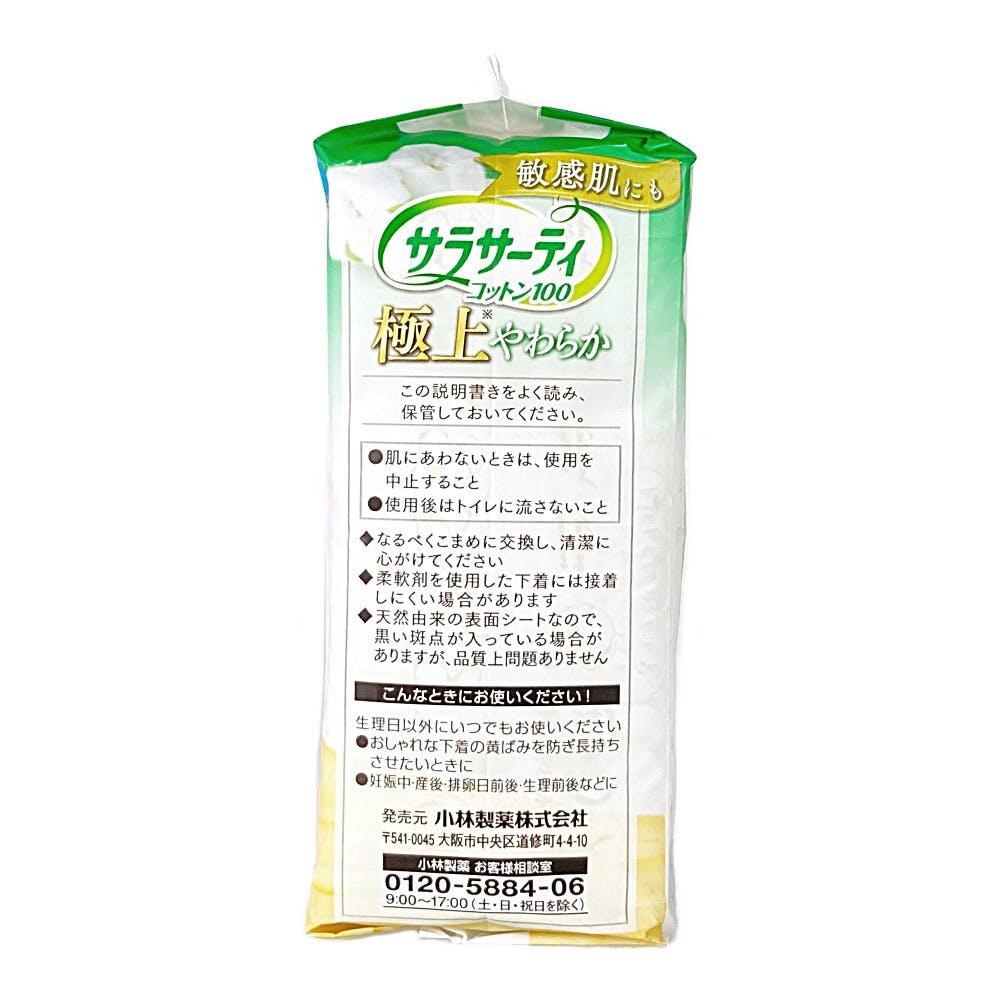 小林製薬 サラサーティ コットン 極上やわらか 52枚, , product