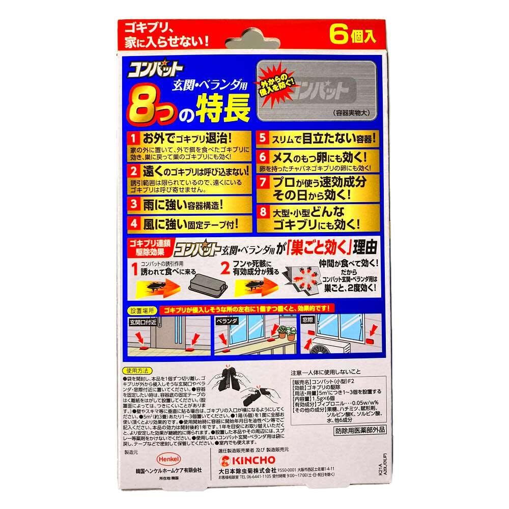 大日本除虫菊 KINCHO コンバット 玄関・ベランダ用 1年用 6個, , product