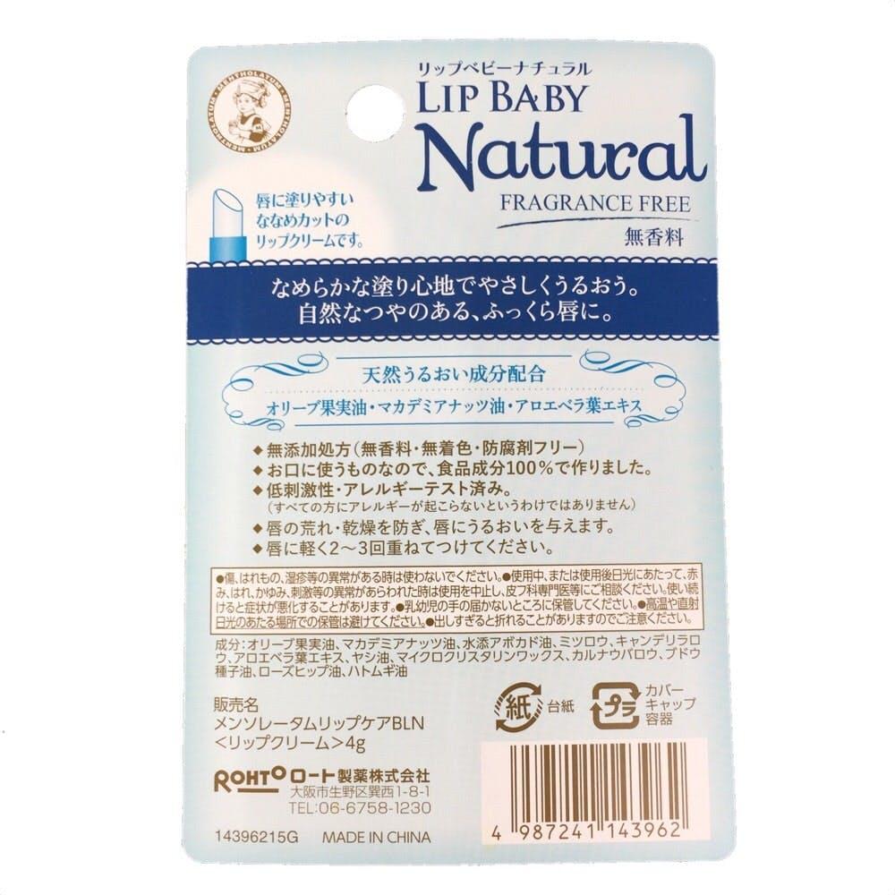 ロート製薬 メンソレータム リップベビー ナチュラル 無香料 4g, , product