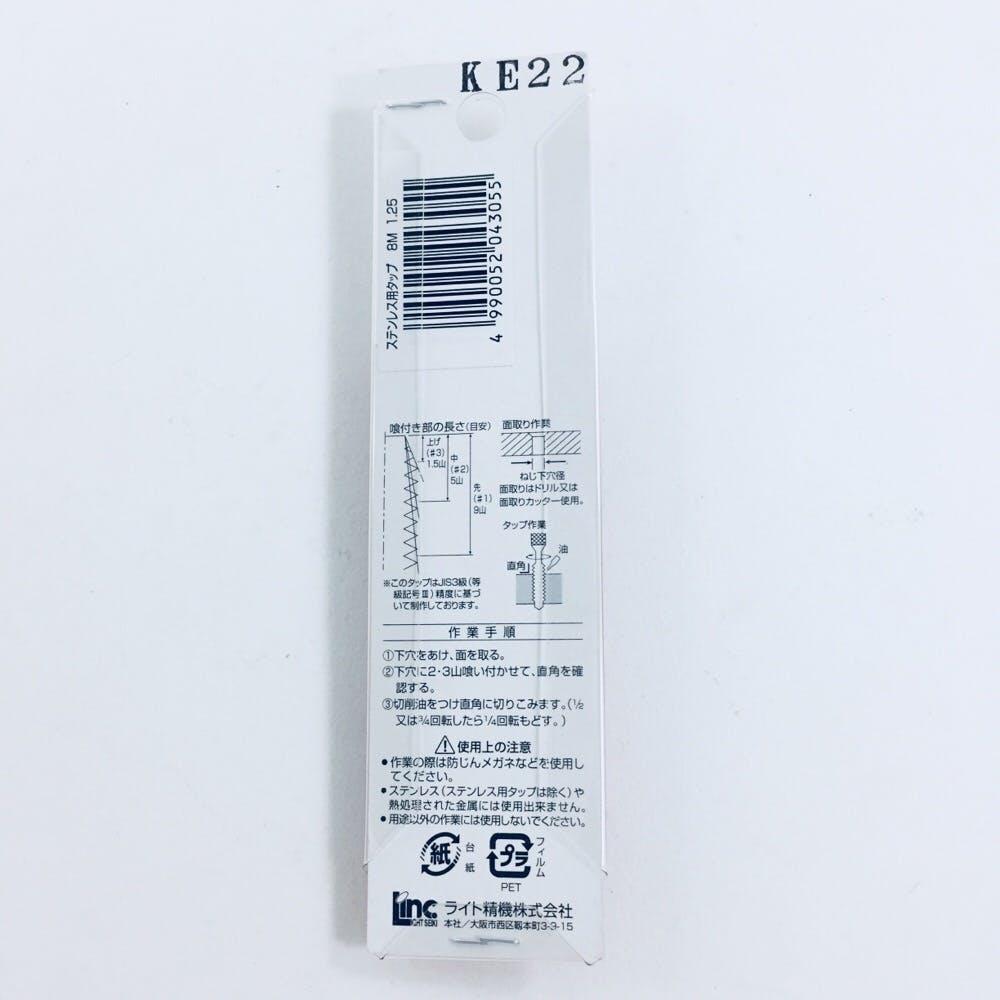 ライト ステンレス用タップ8×1.25, , product