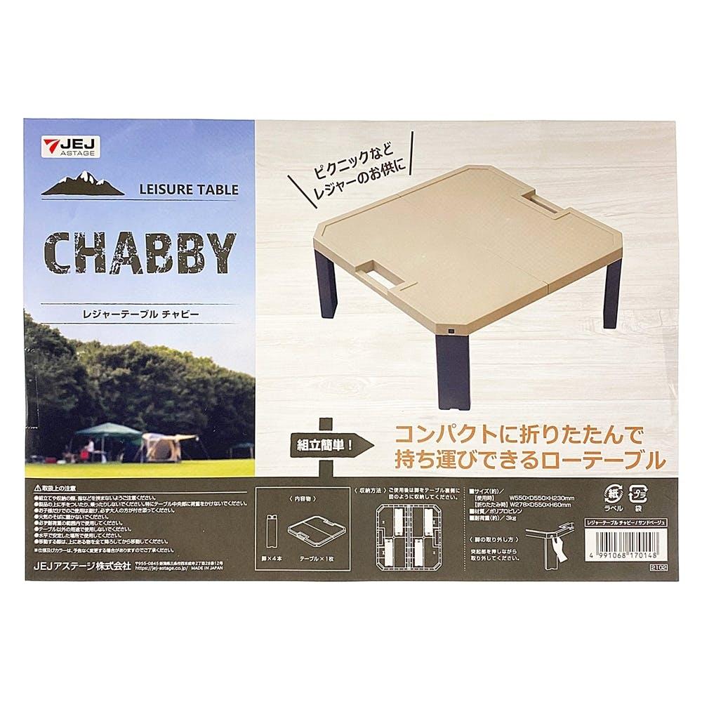 JEJアステージ レジャーテーブル チャビー サンドベージュ, , product