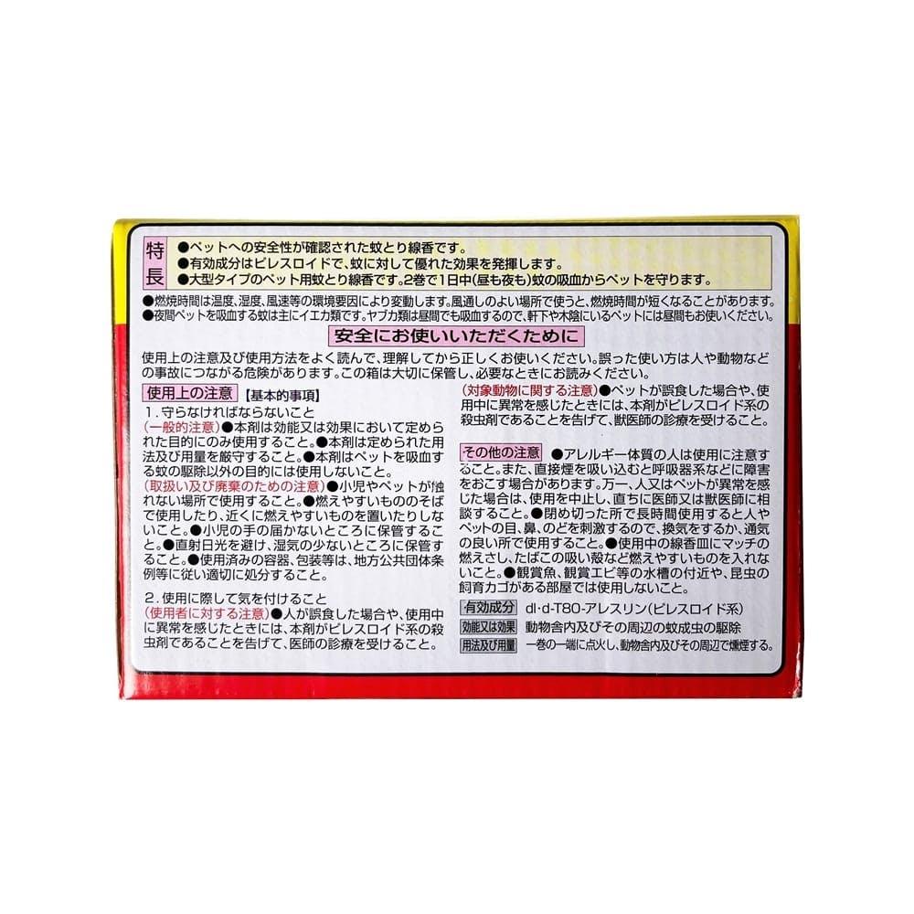 ペット用アース渦巻AC40巻函, , product