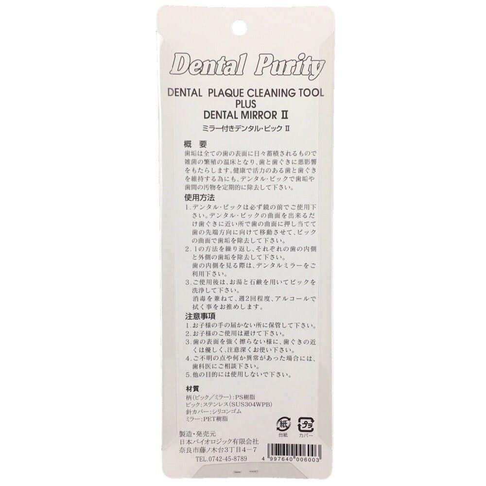 ミラー付デンタル・ピックⅡ, , product