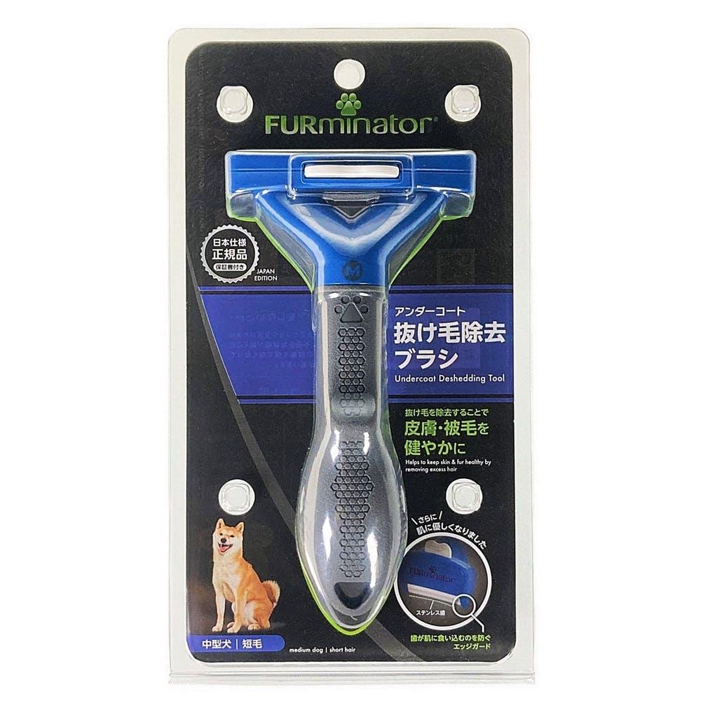 ファーミネーター 中型犬 M 短毛種用, , product