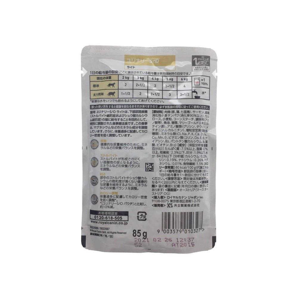 ロイヤルカナン 猫用 ユリナリー S/O ライト パウチ 85g, , product